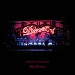 「Diner ダイナー」オリジナル・サウンドトラック(アルバム)