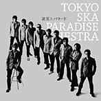 東京スカパラダイスオーケストラ/流星とバラード(シングル)