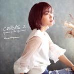 森恵/COVER2 Grace of The Guitar+(アルバム)