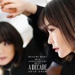 森恵/10th ANNIVERSARY BEST-A DECADE 2010-2020-(アルバム)