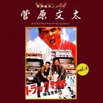 東映傑作シリーズ 菅原文太VOL.4「トラック野郎(1)」(アルバム)