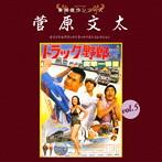 東映傑作シリーズ 菅原文太VOL.5「トラック野郎(2)」(アルバム)