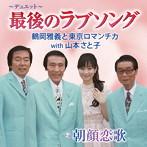 鶴岡雅義と東京ロマンチカ with 山本さと子/最後のラブソング/朝顔恋歌(シングル)
