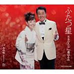 五木ひろし/都はるみ/ふたつ星/冬の唄(シングル)