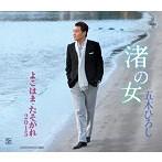五木ひろし/渚の女/よこはま・たそがれ2015(シングル)