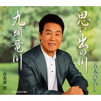 五木ひろし/思い出の川/九頭竜川/青春譜(シングル)