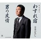 五木ひろし/わすれ宿/男の友情(シングル)