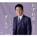 五木ひろし/わすれ宿/のぞみ(希望)/男の友情(シングル)