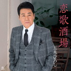五木ひろし/恋歌酒場/ほとめきの風~久留米より(シングル)