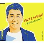 五木ひろし/VIVA・LA・VIDA!~生きてるっていいね!~/バックミラー(シングル)