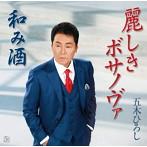 五木ひろし/麗しきボサノヴァ/和み酒(シングル)
