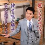 五木ひろし/麗しきボサノヴァ(シングル)