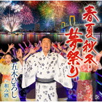 五木ひろし/春夏秋冬・夢祭り/和み酒(シングル)