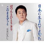 五木ひろし/日本に生まれてよかった/ぽつんとひとりきり/このままずっと(シングル)