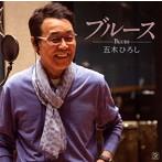 五木ひろし/ブルース(アルバム)