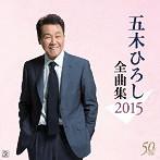 五木ひろし/五木ひろし全曲集2015(アルバム)