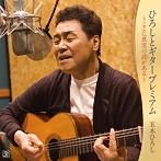 五木ひろし/ひろしとギタープレミアム~ここに真実の詩(うた)がある~(アルバム)