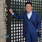 五木ひろし/全曲集2017(アルバム)