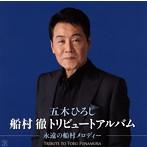 五木ひろし/船村徹 トリビュートアルバム~永遠の船村メロディー~(アルバム)