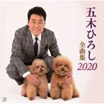 五木ひろし/全曲集2020(アルバム)