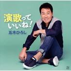 五木ひろし/演歌っていいね!(アルバム)