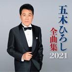 五木ひろし/五木ひろし全曲集2021(アルバム)
