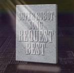 スーパーロボットソング リクエスト・ベスト(アルバム)