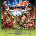 「ニンテンドー3DS ドラゴンクエスト7」オリジナルサウンドトラック/すぎやまこういち指揮 東京都交響楽団(アルバム)