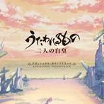 「うたわれるもの 二人の白皇」アディショナル・サウンドトラック(アルバム)