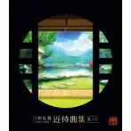 「刀剣乱舞-ONLINE-」近侍曲集 其ノ三/志方あきこ/都丸涼太(Elements Garden)(アルバム)