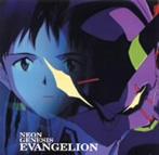 NEON GENESIS EVANGELION(アルバム)