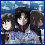蒼穹のファフナー HEAVEN AND EARTH オリジナル・サウンドトラック(アルバム)