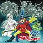 「Dororonえん魔くん メ~ラめら」オリジナルサウンドトラック(アルバム)