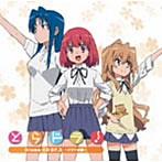 「とらドラ!」ドラマCD SP.2~ソフトの星~(アルバム)