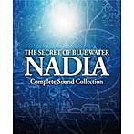 ふしぎの海のナディア コンプリート・サウンド・コレクション(アルバム)