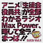 DJCD 生徒会役員共 MaxPower Vol.1(アルバム)