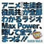 DJCD 生徒会役員共 MaxPower Vol.2(アルバム)