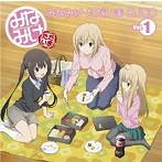 「みなみけ ただいま」DJCD第1巻(アルバム)