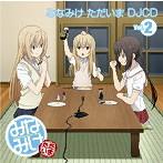「みなみけ ただいま」DJCD第2巻(アルバム)
