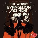THE WORLD!EVANGELION JAZZ NIGHT=THE TOKYO 3 JAZZ CLUB=/Shiro SAGISU(アルバム)