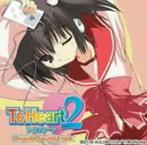 ToHeart2 オリジナルサウンドトラック(アルバム)