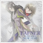 Fafner in the azure-NOW HERE-「蒼穹のファフナー」BGM&ドラマアルバム2(アルバム)