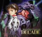 NEON GENESIS EVANGELION DECADE(アルバム)