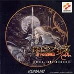 悪魔城ドラキュラX~月下の夜想曲~オリジナルゲームサントラ(アルバム)