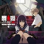 「屍姫 赫」オリジナル・サウンドトラック(アルバム)