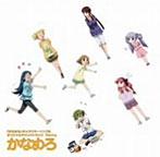 「かなめも」キャラクターソング&オリジナルサウンドトラック アルバム「かなめろ」(アルバム)