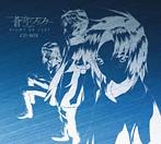 蒼穹のファフナー CD-BOX(初回限定盤)(アルバム)