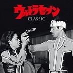 ウルトラセブン・クラシック(アルバム)