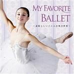 MY FAVORITE BALLET~素晴らしいバレエ音楽の世界~(アルバム)