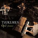 TSUKEMEN/Op.1~FRONTIER~(アルバム)
